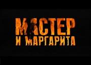 История романа «Мастер и Маргарита»