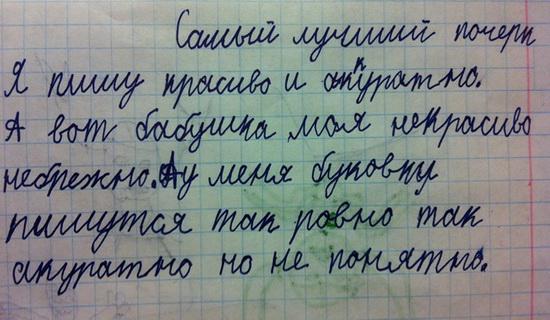 Как много говорит о вас ваш почерк