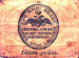 Кожаный рубль