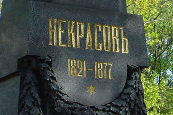 Могила Некрасова