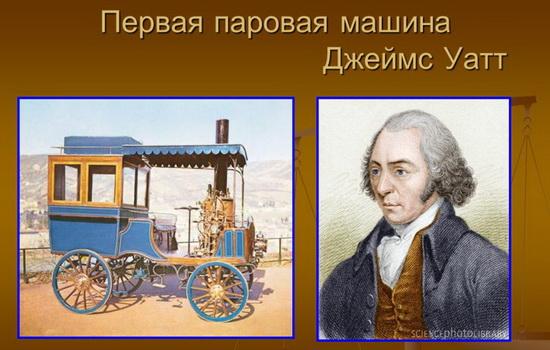 Первая паровая машина была изобретена Д. Уаттом