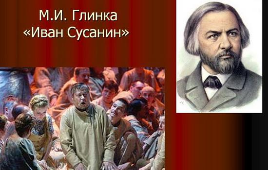 Писал ли Глинка оперу «Иван Сусанин»