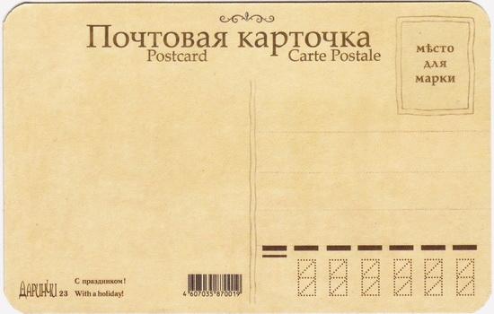 Коллекционирование открыток почтовых