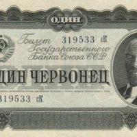 Из чего сделаны бумажные деньги ?