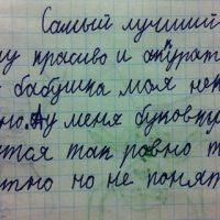 Как много говорит о вас ваш почерк ?