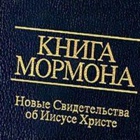 Кто такие мормоны?