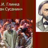 Писал ли Глинка оперу «Иван Сусанин» ?