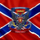 Почему Россия не признает Новороссию