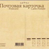Зачем изобрели почтовые открытки ?