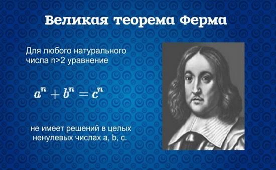 Великая теорема Ферма до сих пор не доказана